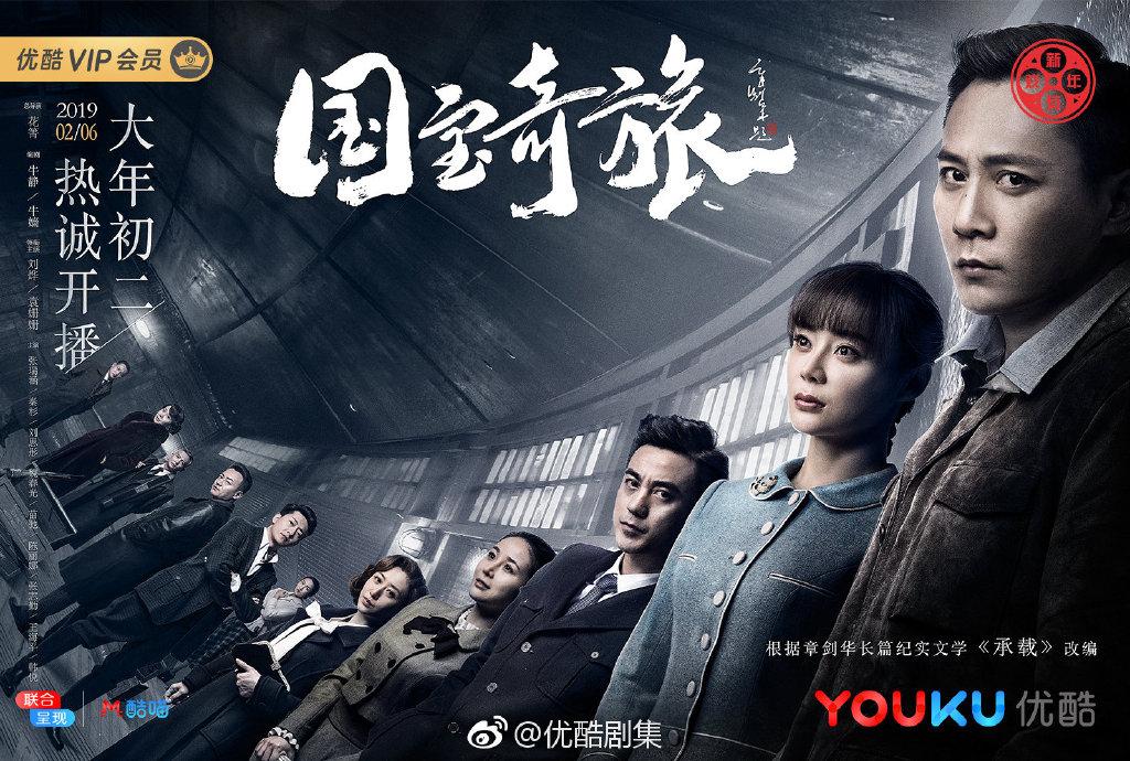 Upcoming Chinese and Korean Dramas February 2019 - DramaPanda