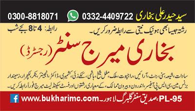 zaroorat e rishta ads in jang newspaper 0014 ~ BUKHARI