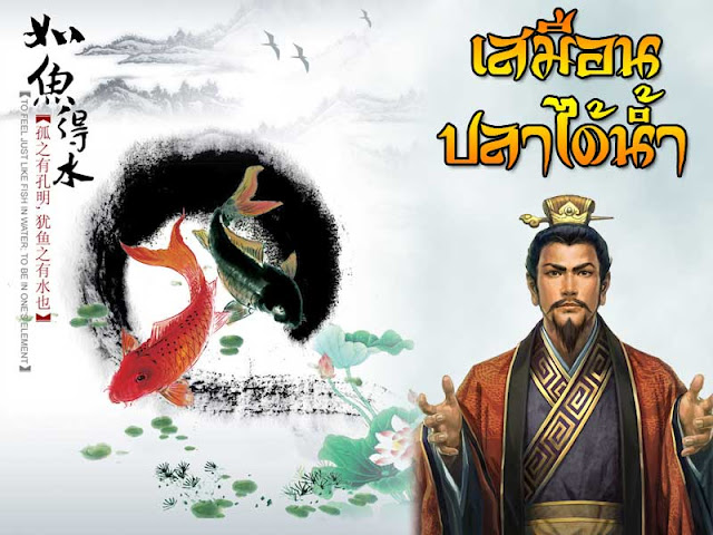 เสมือนปลาได้น้ำ (如鱼得水 (rúyúdéshuǐ): to feel just like a fish in water)