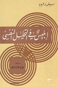 إبليس في التحليل النفسي - سيغموند فرويد