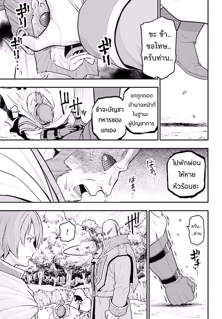 อ่านการ์ตูน Konjiki no Word Master 19 Part 2 ภาพที่ 20