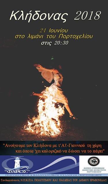 Αργολίδα: Γιορτάζουν τον Κλήδονας στο Πόρτο Χέλι