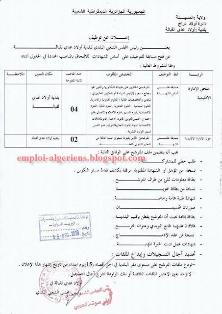 إعلان عن مسابقة توظيف في بلدية أولاد عدي لقبالة ولاية المسيلة ديسمبر 2016