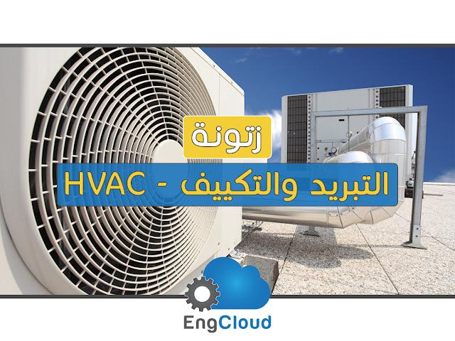 كورس التبريد والتكييف - HVAC