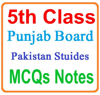 File:Solved MCQs of Pakistan Studies All Punjab Board of Pakistan.svg