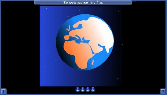 http://photodentro.edu.gr/photodentro/gstd16_esoteriko-earth_pidx0013848/ESOTERIKOGIS.dcr