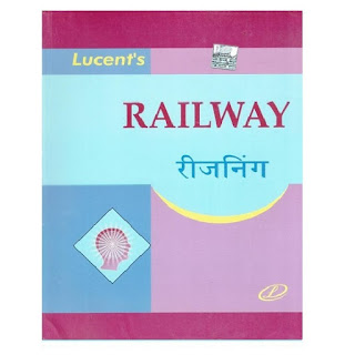 Lucent Railway Reasoning Book in Hindi