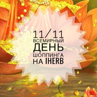 промокоды iherb ноябрь 2018
