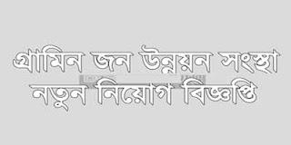 Grameen Jono Unnayan Sangstha (GJUS) Job Circular 2019