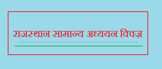 राजस्थान सामान्य अध्ययन क्विज़