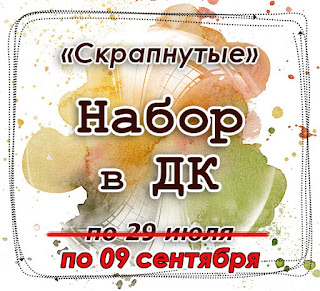 Набор в ДК по 09.09