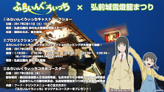 Flying Witch Anime Hirosaki Castle Snow Lantern Festival 2017 Collaboration Events ふらいんぐういっちx弘前城雪燈籠まつりコラボレーションイベント平成29年