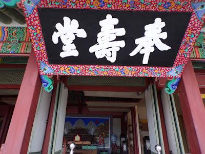 palacio real suwon