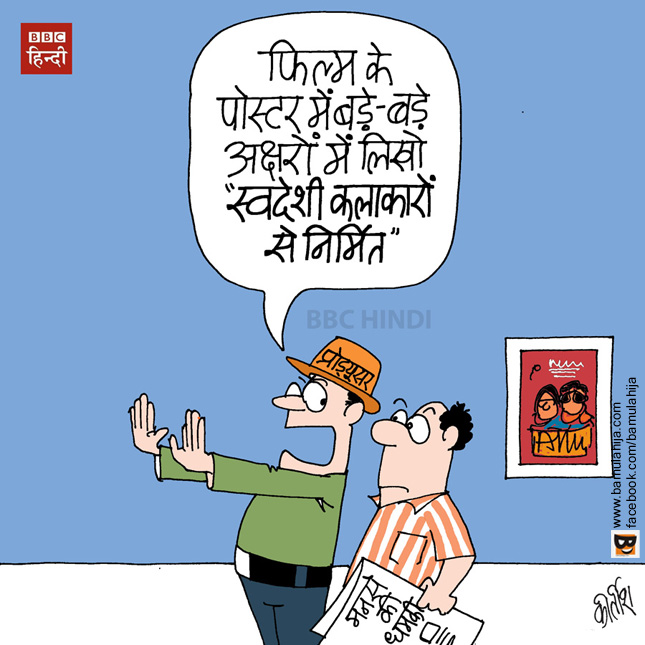 mns, raj thakray cartoon, bollywood cartoon, movies, caroons on politics, indian political cartoon, bbc cartoon