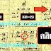 มาแล้ว...เลขเด็ดงวดนี้ 3ตัวตรงๆ หวยทำมือ แบ่งปันรวย โชคดี งวดวันที่ 2/5/62