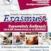 Σήμερα η εσπερίδα με θέμα: «Ευρωπαϊκές διαδρομές του Δ.ΙΕΚ Ηγουμενίτσας με το ERASMUS+»