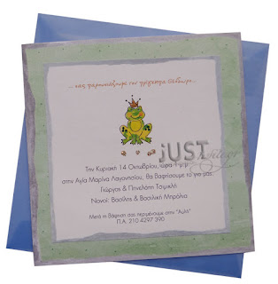 frog prince theme greek baptism invitation