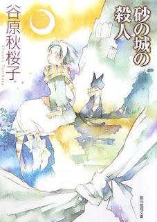 美波の事件簿 シリーズ 第01-03巻 [Minami no Jikenbo vol 01-03]