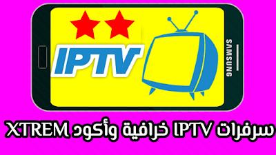 موقع عالمي وخرافي للحصول على سرفرات IPTV قوية جدا