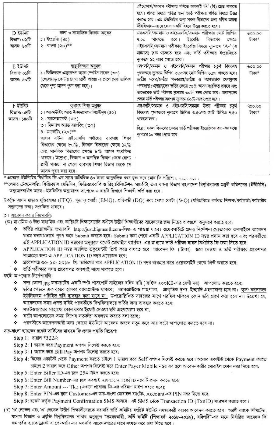 How To Apply JUST Admission Test Circular Online Application?