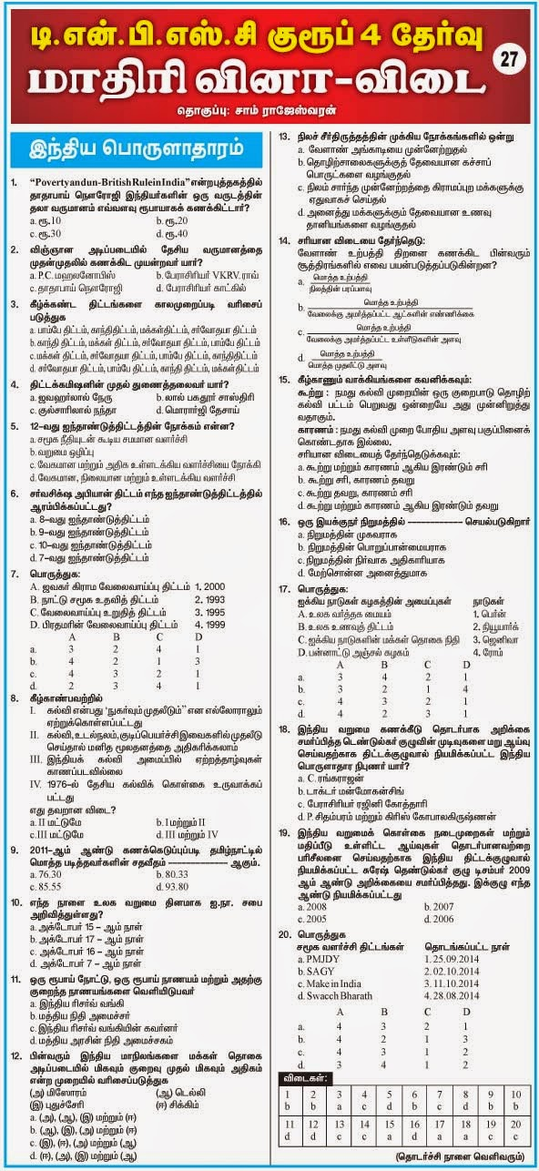 Daily Thanthi TNPSE Exam Questions Answers 2014