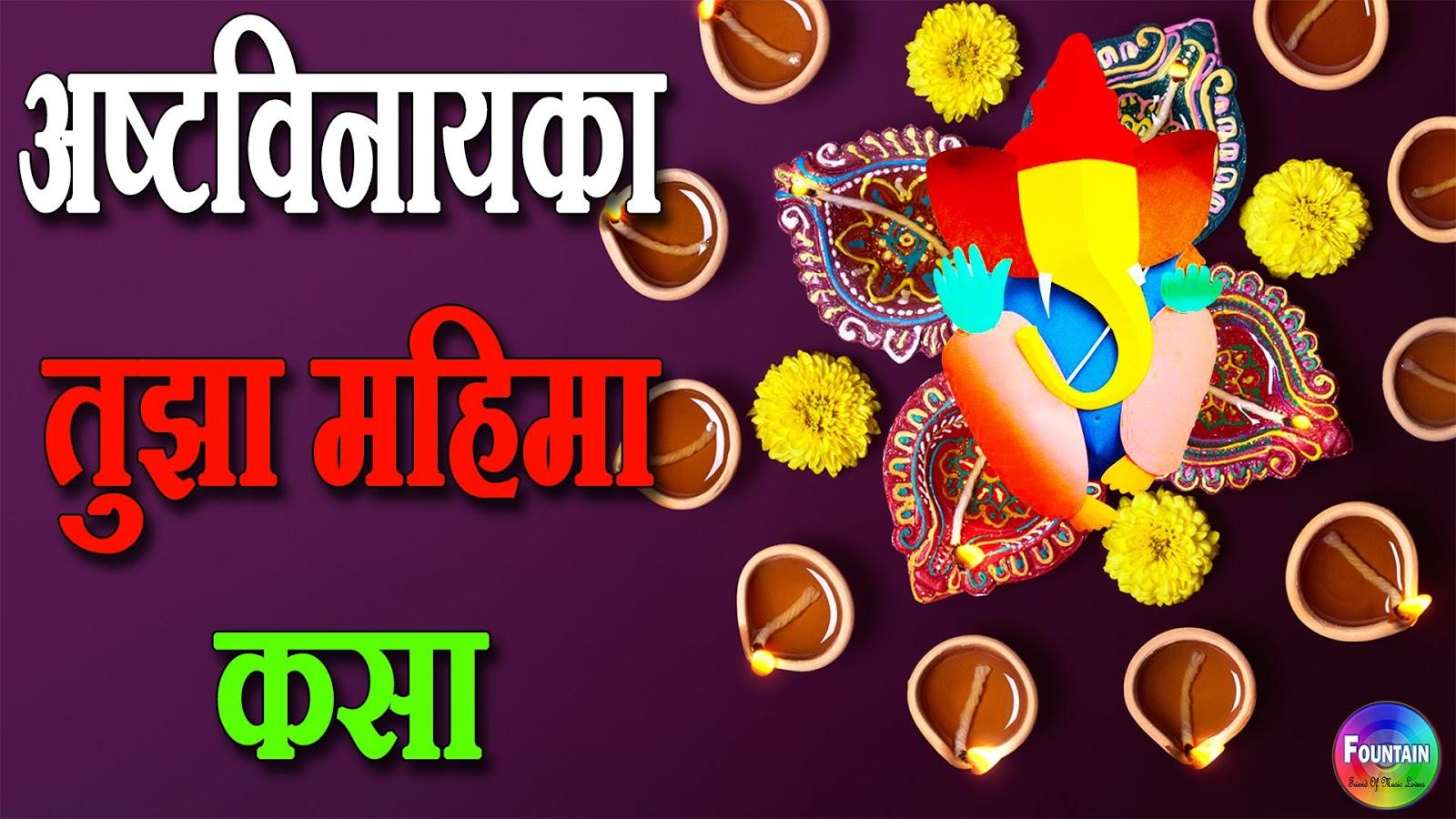 Ganpati Songs Marathi List, Download mp3 and Full HD Video