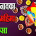 Ganpati Songs Marathi List, Download mp3 and Full HD Video