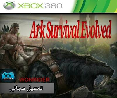 Ark Survival Evolved (XBOX360) تنزيل العاب  اكس بوكس جديدة مجانا