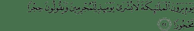 Al Furqan ayat 22