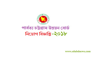 Jobs in Chittagong hill tracts development board bd govt New job circular 2018