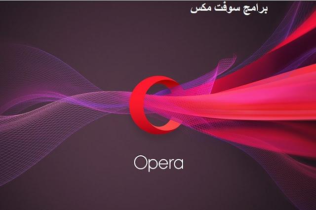 تحميل برنامج متصفح اوبرا 2018 للكمبيوتر والاندرويد برابط مباشر Download Opera Browser