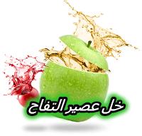 خل عصير التفاح