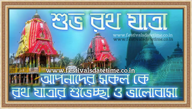 Rath Yatra Wallpaper in Bengali, Subho Rath Yatra Pic 04