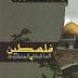 رواية فلسطين - العاشقة والمعشوق تأليف عبدالله غالب البرغوثي pdf