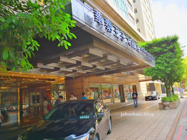 Chiou-Hwa-Restaurant-Taipei-九華樓.華泰王子大飯店.台北