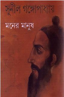 Moner Manush by Sunil Gangopadhyay