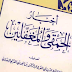 كتاب أخبار الحمقى والمغفلين للمؤلف ابن الجوزي كامل pdf