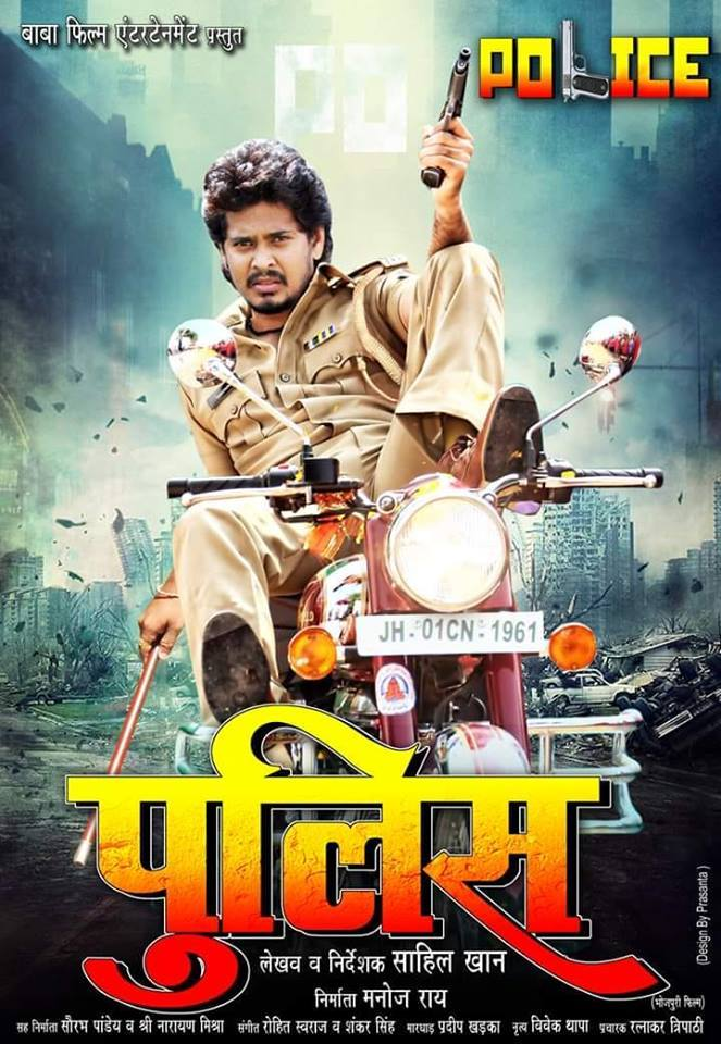 Police Bhojpuri Movie Wiki Star Cast & Crew Details, Release Date, Songs, Videos, Photos, Story, News & More