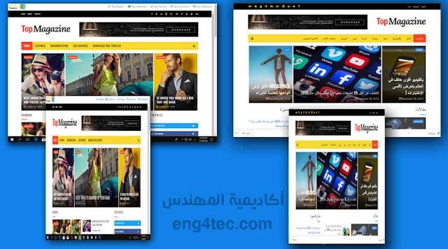 تحميل قالب بلوجر Top Magazine 2019 عربي واجنبي