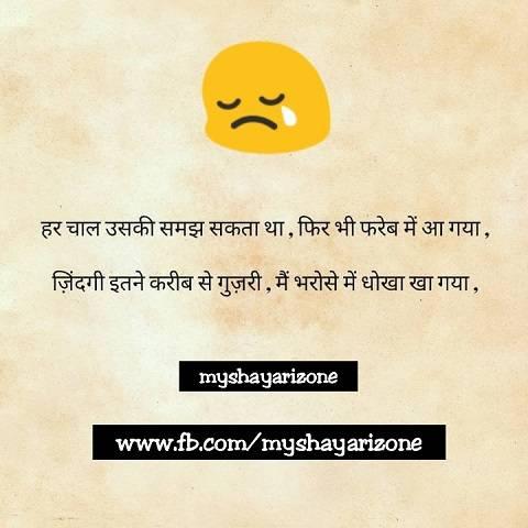 Pyar Me Dhokha Shayari with Image Whatsapp Status in Hindi