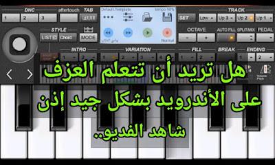 هل تريد أن تتعلم العزف على الهاتف بشكل جيد إذن شاهد الفديو.