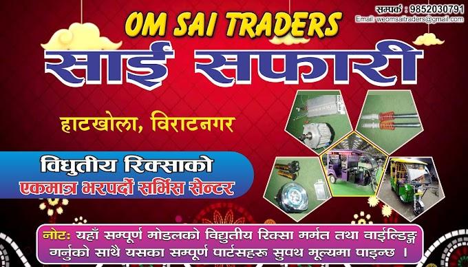 Sai Safari Banner
