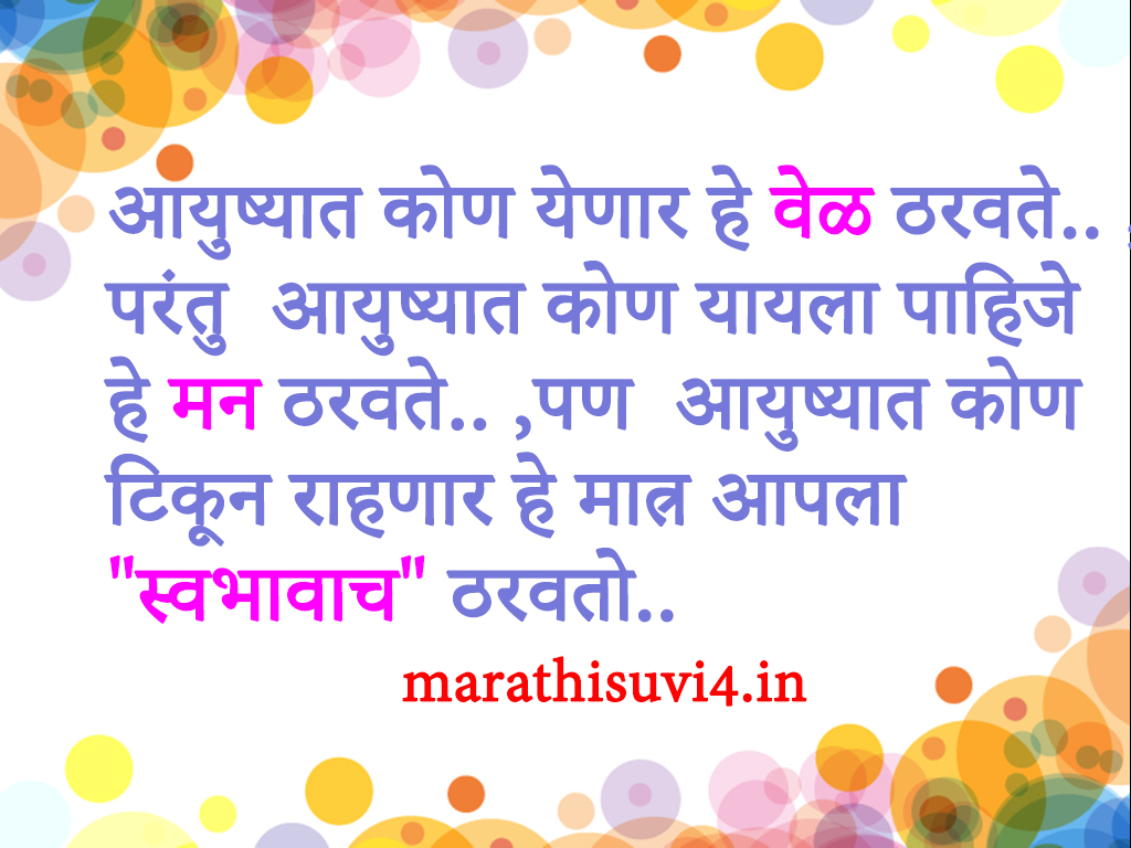 Good Morning Quotes In Marathi : Life quotes good morning messages in marathi