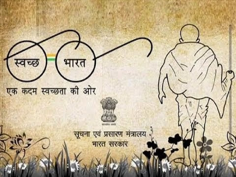 swachh bharat ka irada kar liya humne song