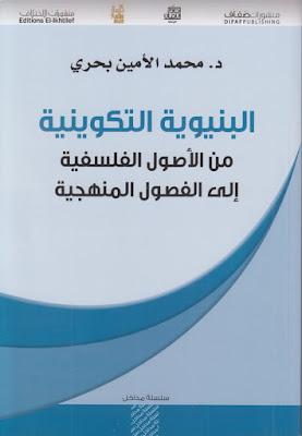 البنيوية التكوينية من الأصول الفلسفية إلى الفصول المنهجية pdf محمد الأمين بحري