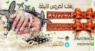 تصميم دعوات زواج الكترونيه في وسط الرياض, تصميم زفات وسط الرياض,تصميم شيلات في وسط الرياض