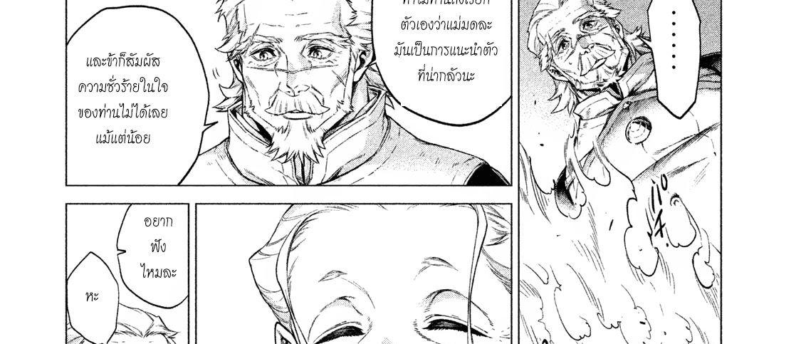 อ่านการ์ตูน Henkyou no Roukishi - Bard Loen ตอนที่ 4 หน้าที่ 50