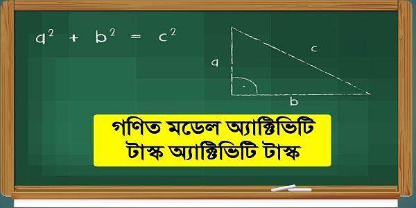 সপ্তম শ্রেণীর গণিত মডেল অ্যাক্টীভিটি টাস্ক ১ । Class 7 Mathematics Model activity task 2020 Anawer