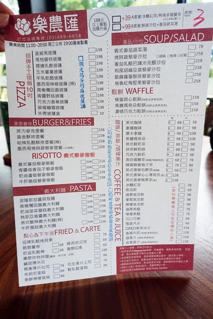 樂農匯菜單