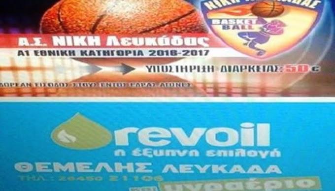 Σε κυκλοφορία τα εισιτήρια διαρκείας της Νίκης Λευκάδας